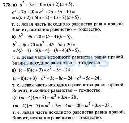 Учебник По Алгебре 7 Класс Макарычев, Миндюк., Нешков, Суворова