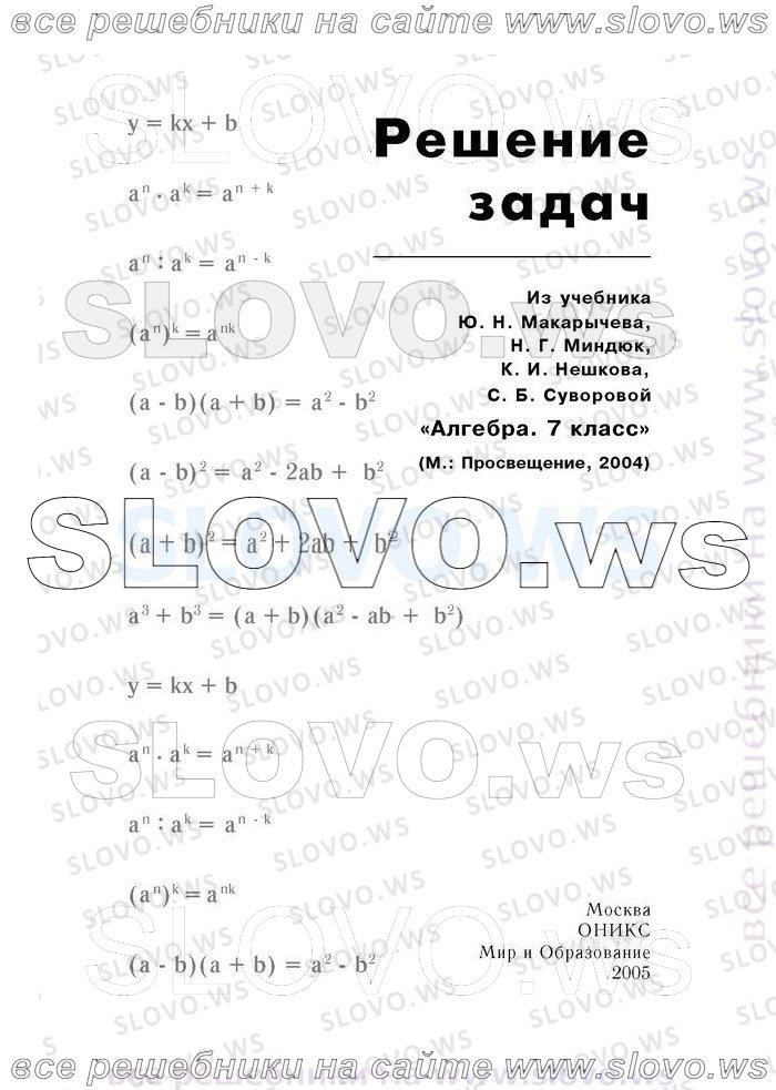 Гдз по алгебре 7 класс учебник макарычев миндюк нешков суворова