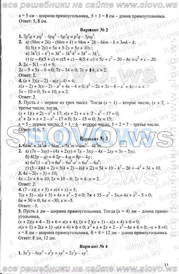 контрольная работа 2 тригонометрические функции