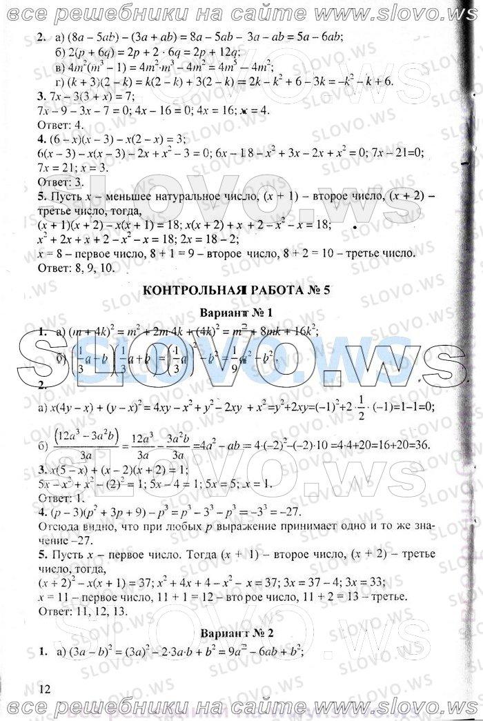 спиши ру алгебра 7 класса: