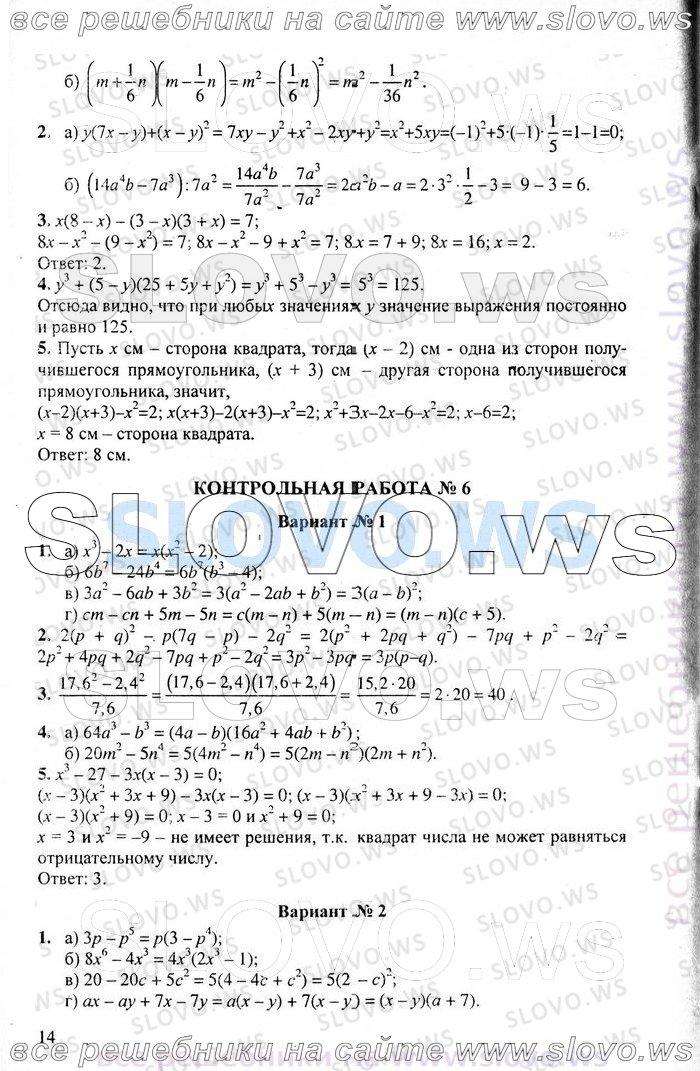 Алгебра контрольная работа л.а. александрова решебник