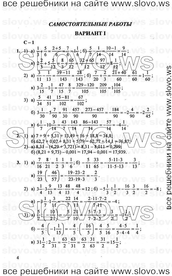 решебник по дидактическому материалу математике 7 класс феоктистов