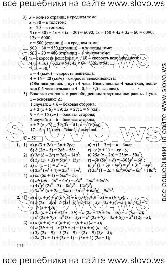 5 гдз л.в материал дидактический кузнецова класс