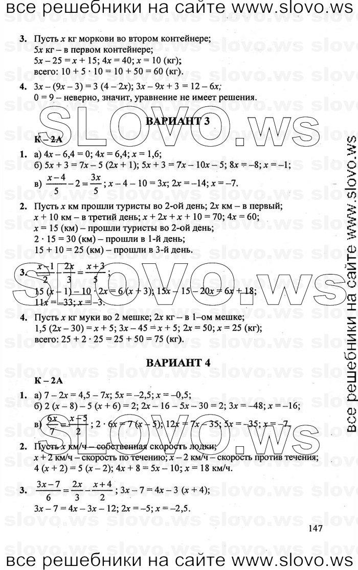 Алгебра 7 Класс Решебник Скачать Pdf