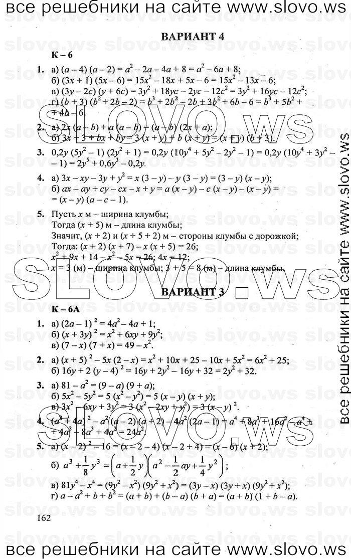 Гдз онлайн готовые домашние задания для 1 2 3 4 5 6