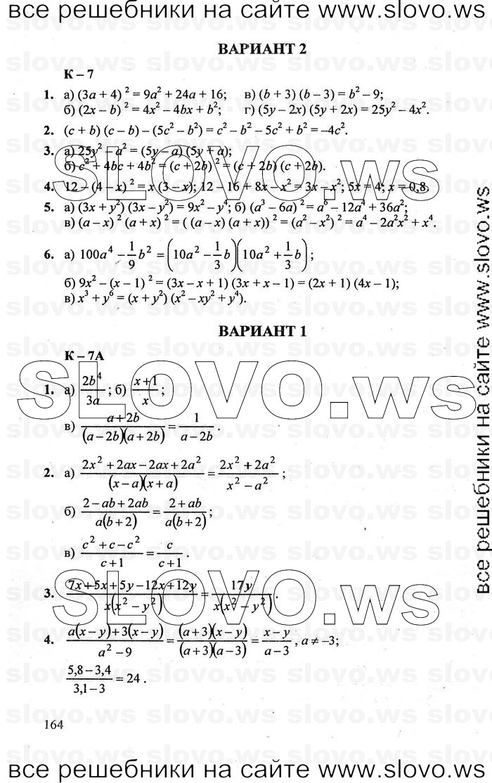 Решебник Дидактические Материалы По Алгебре 7 Класс Суворова