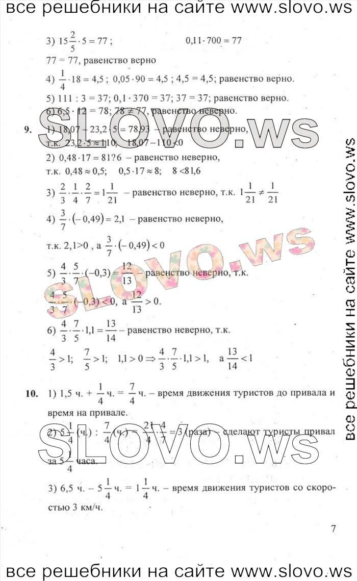 8 повторения алгебры алимов гдз курса класса упражнение для