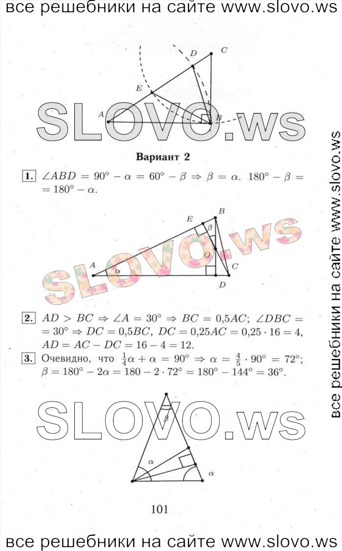 гдз геометрия 7 класс 101