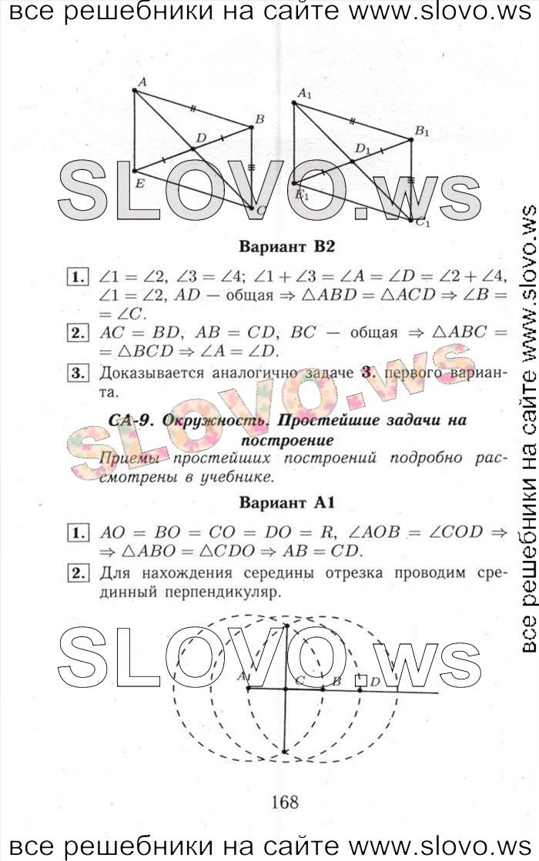 Алгебра геометрия 7 ершова голобородько решебник
