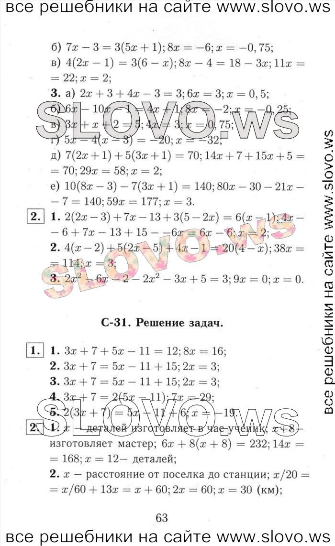 класс 7 предметов для решебник всех