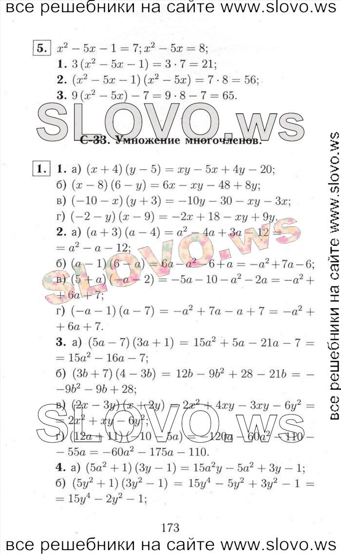 класс предметов 7 всех решебник для
