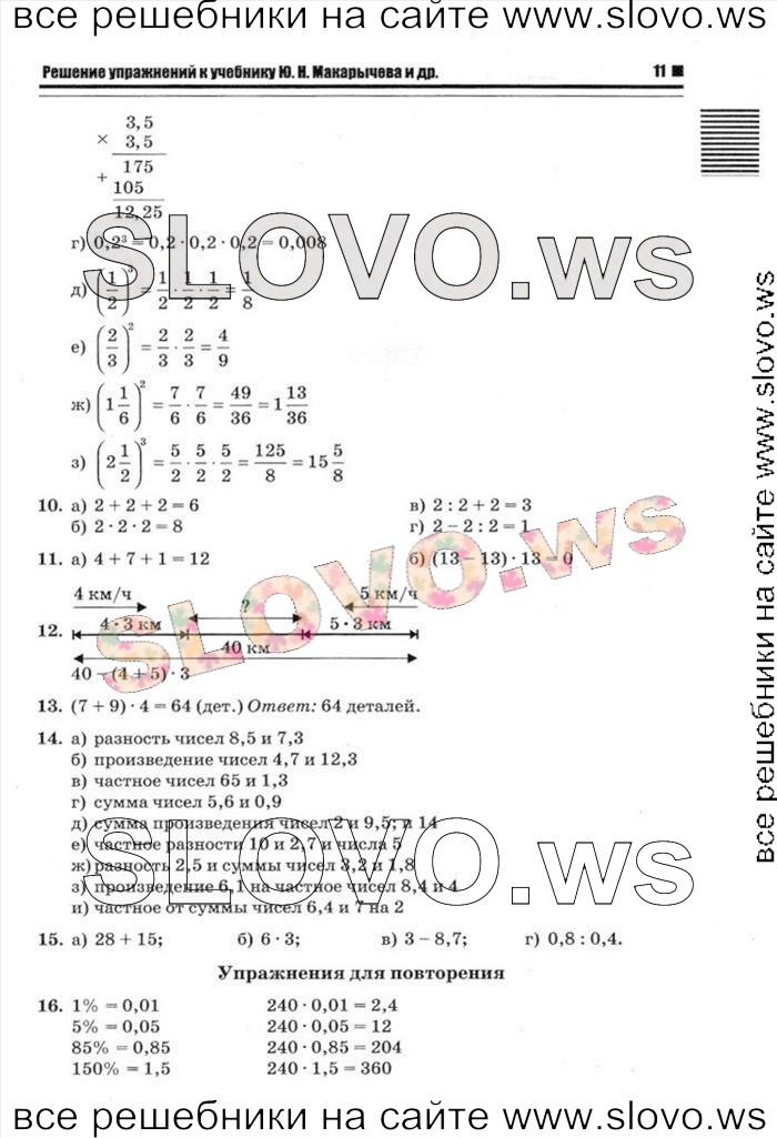 По год класса алгебре теляковского гдз 7 2002