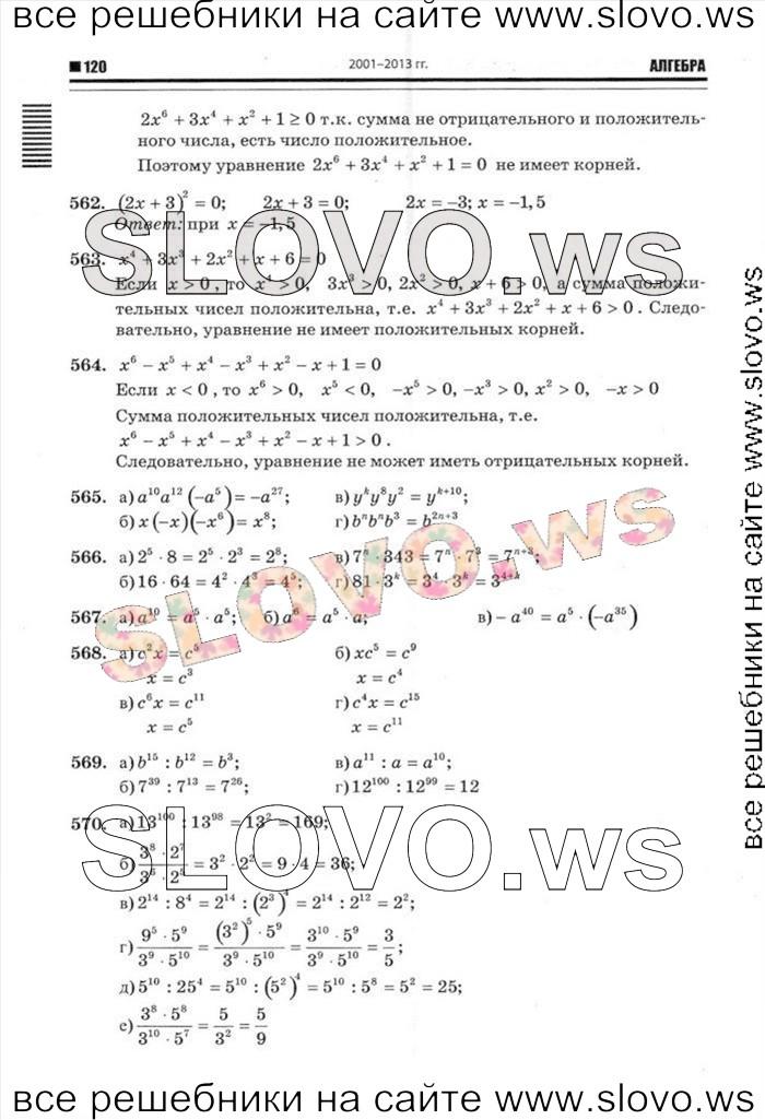 класс гдз 2003 теляковского алгебра 7