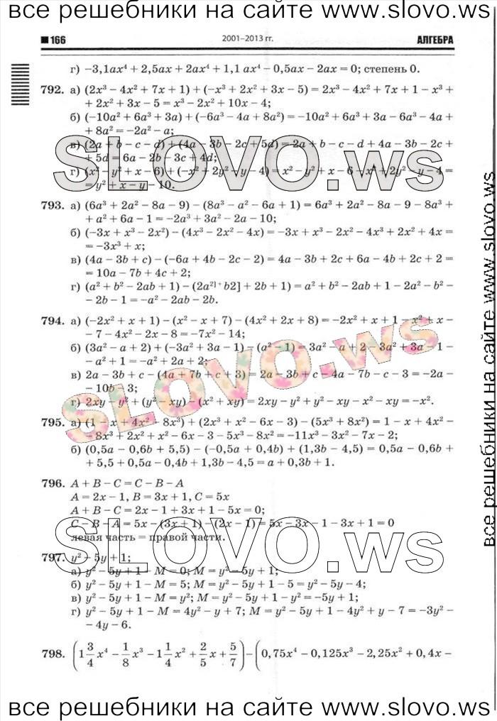 решебник учебнику алгебры 7 класс теляковского
