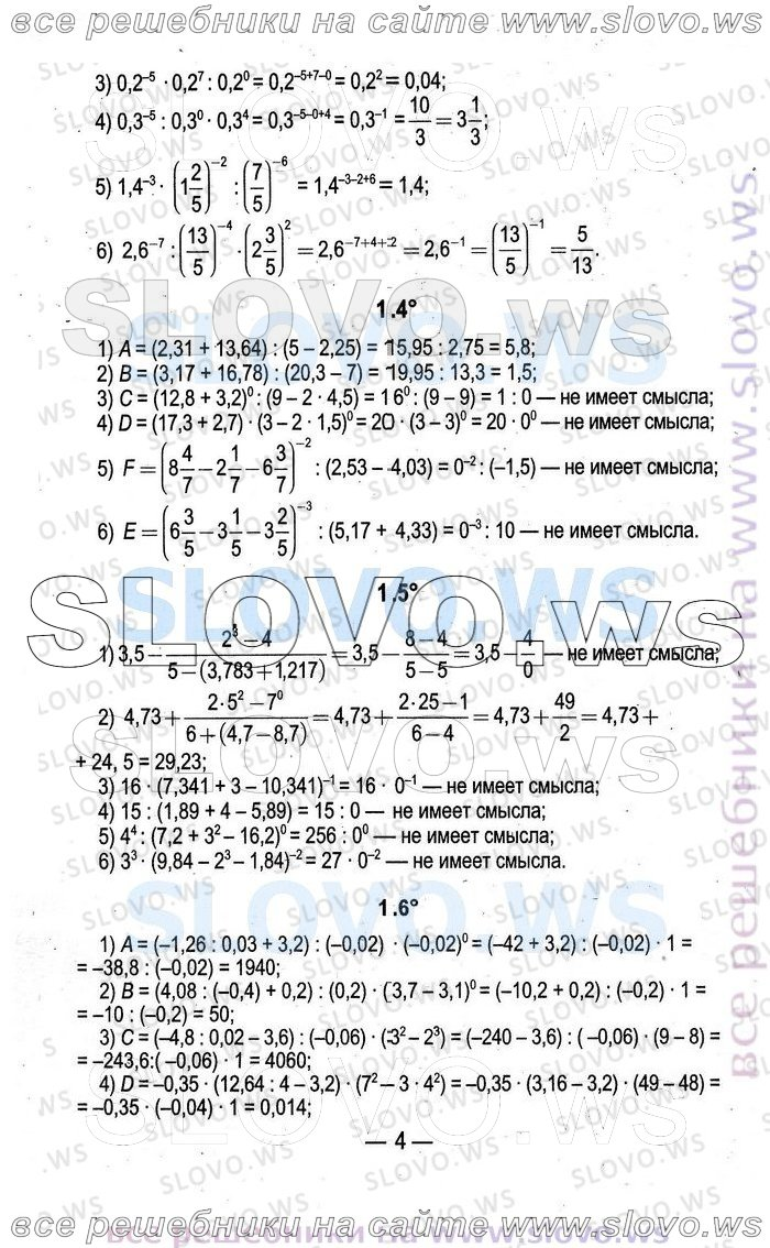 Решебник по Математике 5 Класс 2013 Кузнецова Муравьева Шнеперман 2013