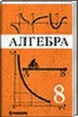 Решебник (ГДЗ) для Алгебра 8
