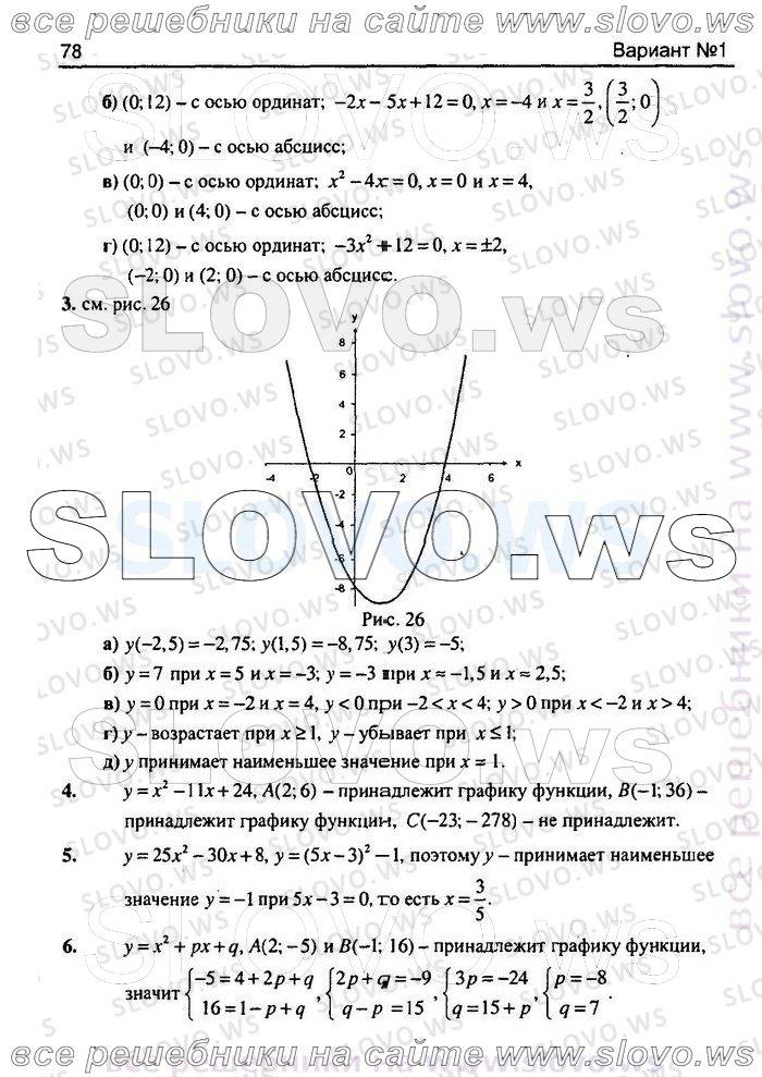 Решебник Дидактические Материалы Алгебра 9 Класс к Учебнику Макарычев