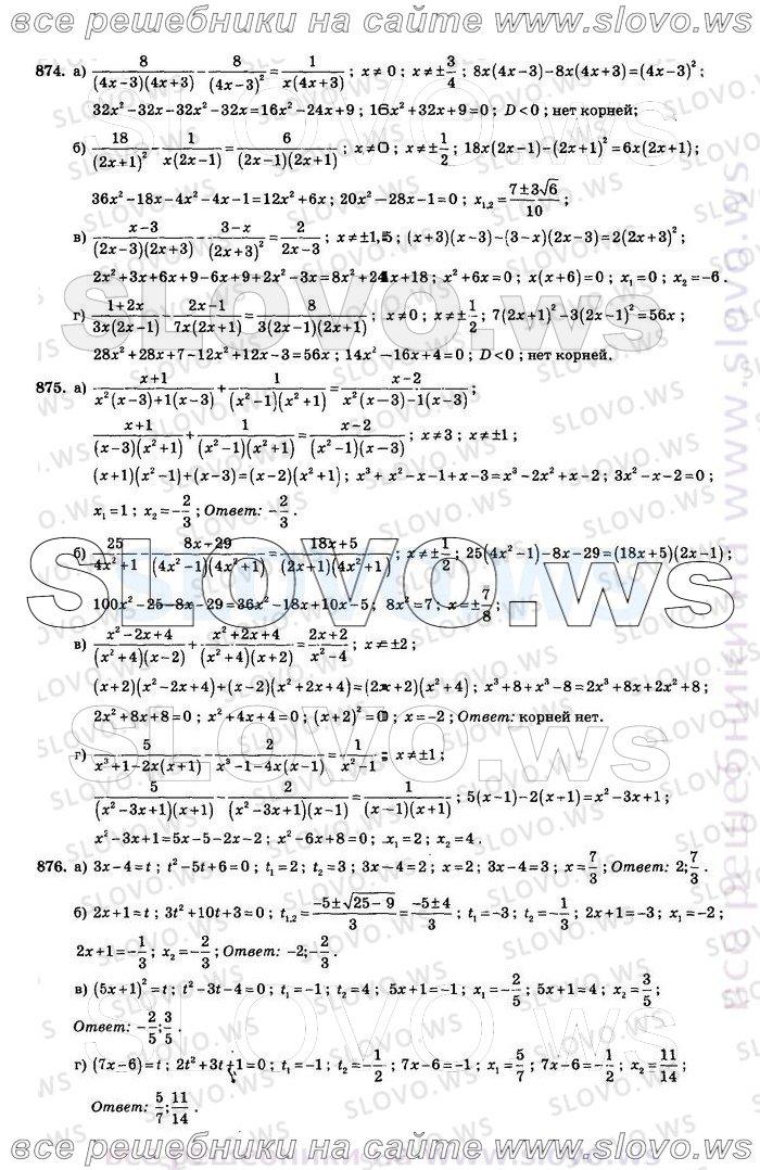 Готовые Домашние Задания Алгебре 8 Класс Мерзляк Полонский И Якир