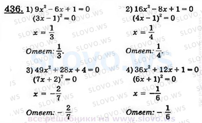 гдз по алгебре за 8 класс алимов,колягин,сидоров,федорова,шабунин номера 436,437, 439