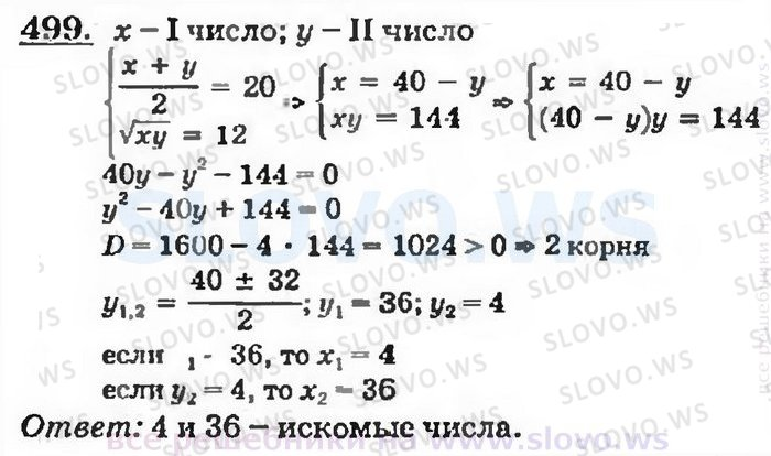 Гдз По Алгебре 7 Класс 499