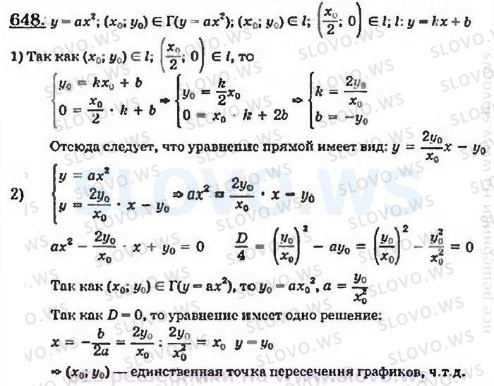 Алгебра 10 Класс Профильный Уровень ГДЗ Колягин
