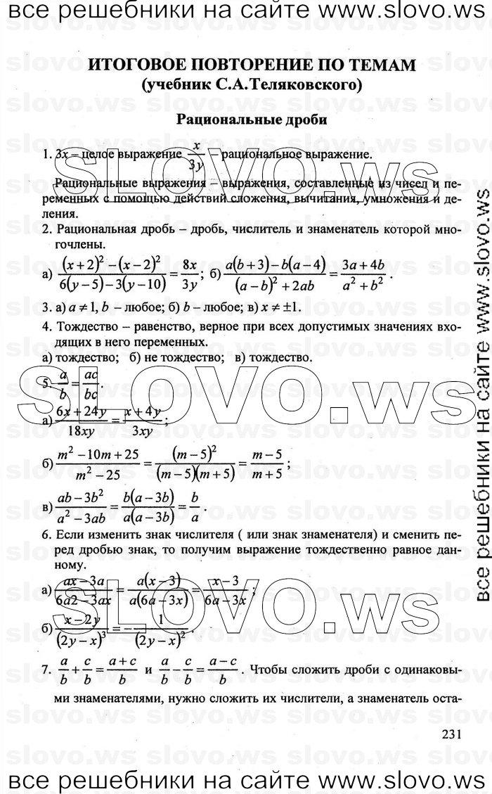 Алгебра Макарычев 8 Решебник Скачать