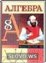 Алгебра, 8 класс (Е.П. Кузнецова, Г.Л. Муравьева, Л.Б. Шнеперман, Б. Ю. Ящин) 2010