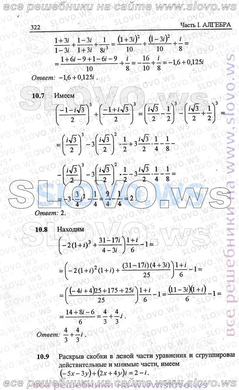 Решебник Задач по Алгебре 3