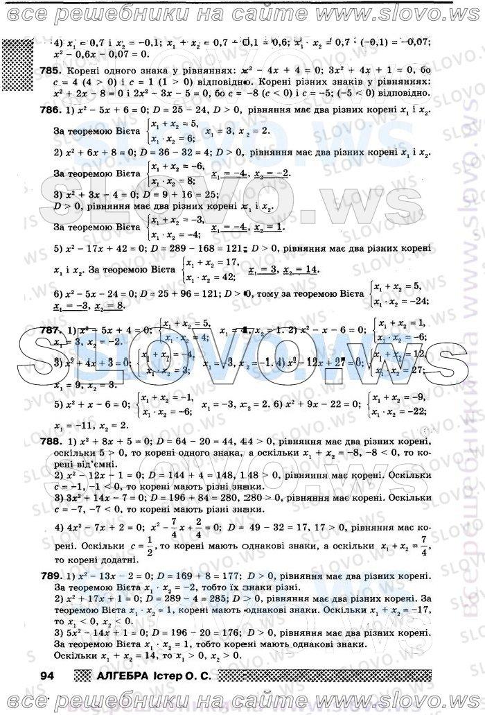 8 класс алгебра истер алгебра о с гдз