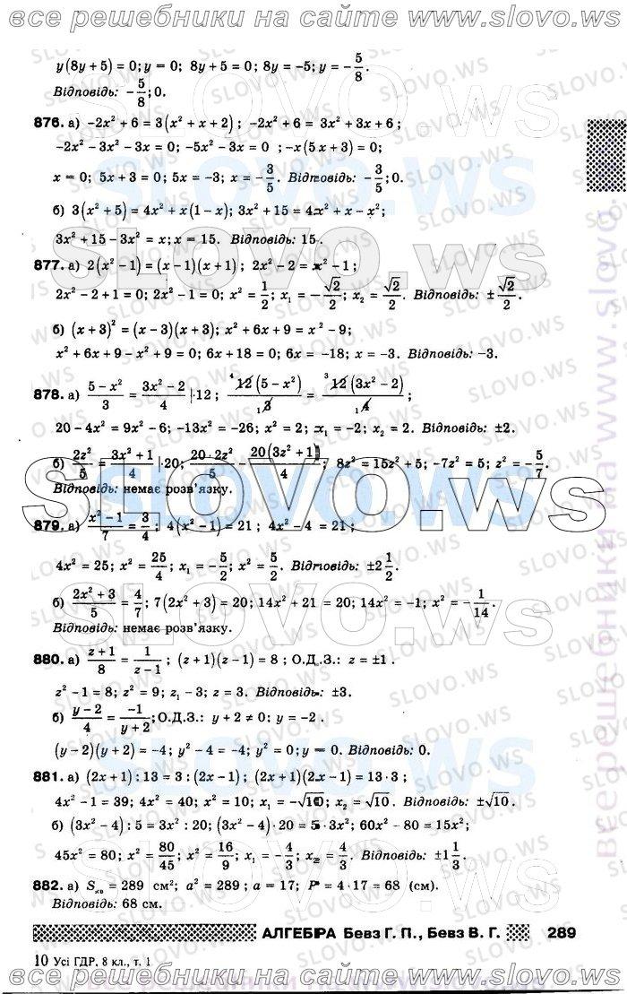 Класс 7 на списывай.ру решебник геометрия