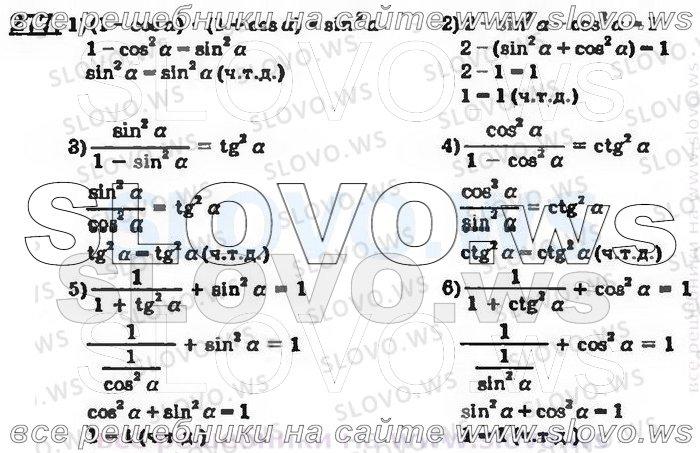 класс алгебра. ru гдз 9