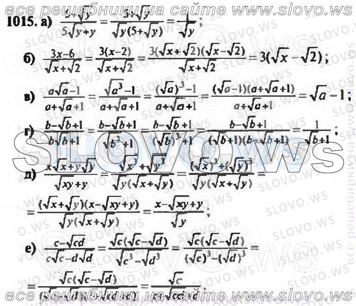 Гдз По Алгебре Академический Школьный Учебник