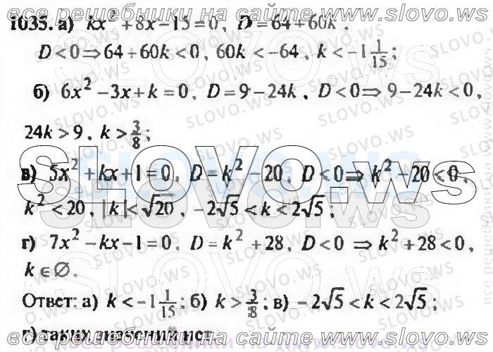 Гдз Математика Макаров 9 Класс