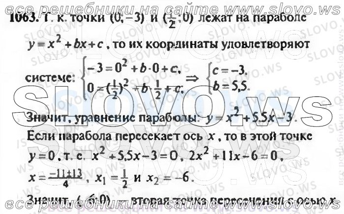 Гдз Решением Школьников