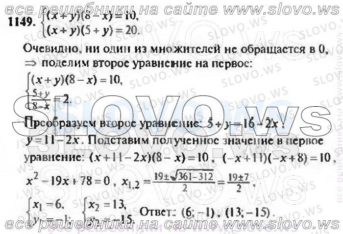 алгебре макарычев класс гдз 112 номер по 9
