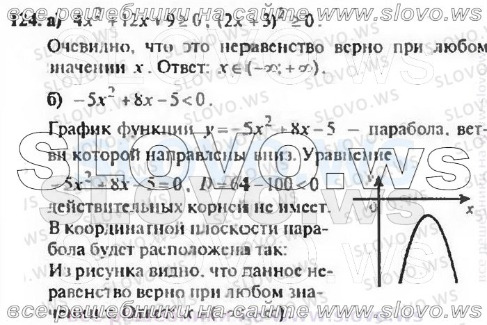 Гдз По Алгебре 9 Класс Номер 125