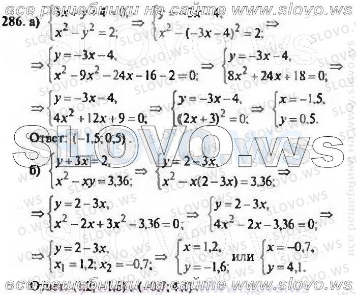 Готовые домашние задания по учебнику для 9 классов