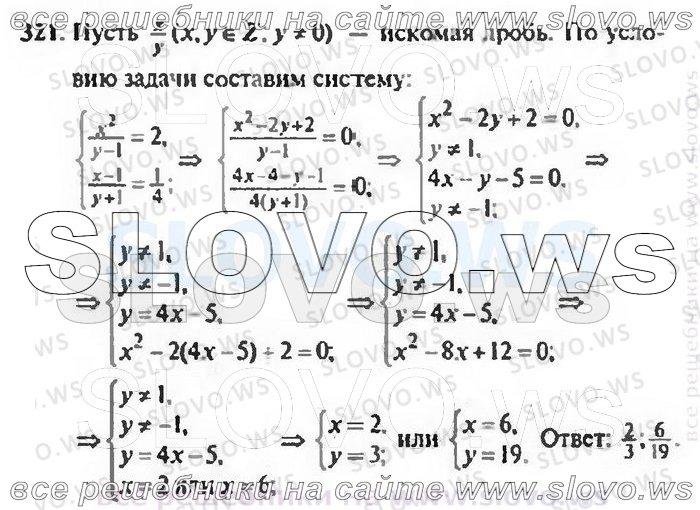 Гдз Макарычев 9 Класс Номер 321