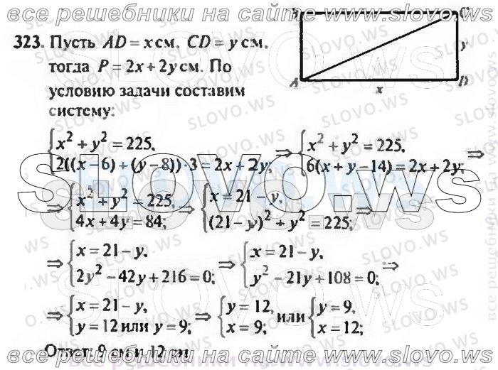 решебник на книга 9 класс алгебра