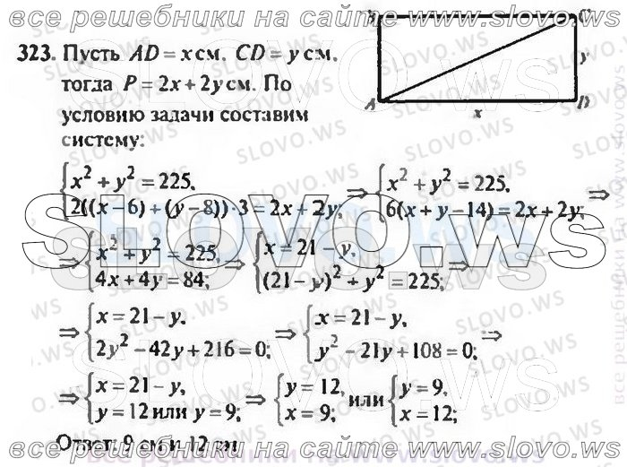 Гдз по Алгебре 9 Класс 1124