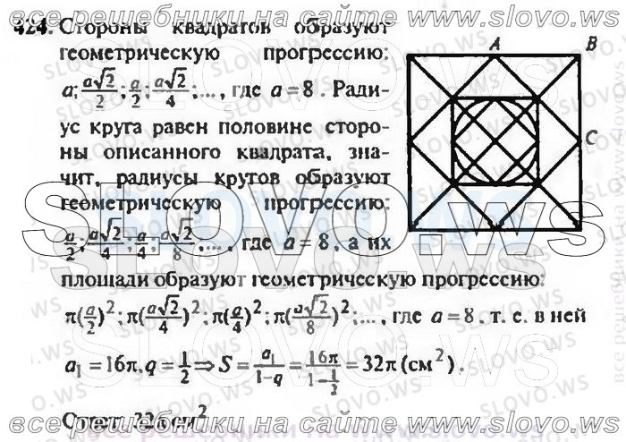 9 алгебра класс по теляковского гдз