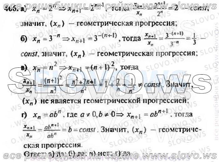 Решебник Под Редакцией Суворова По Химии