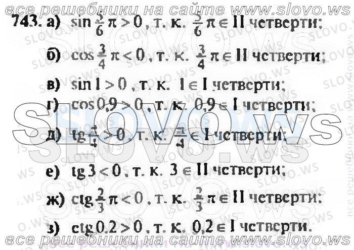 Макаров гдз 9 класс математика