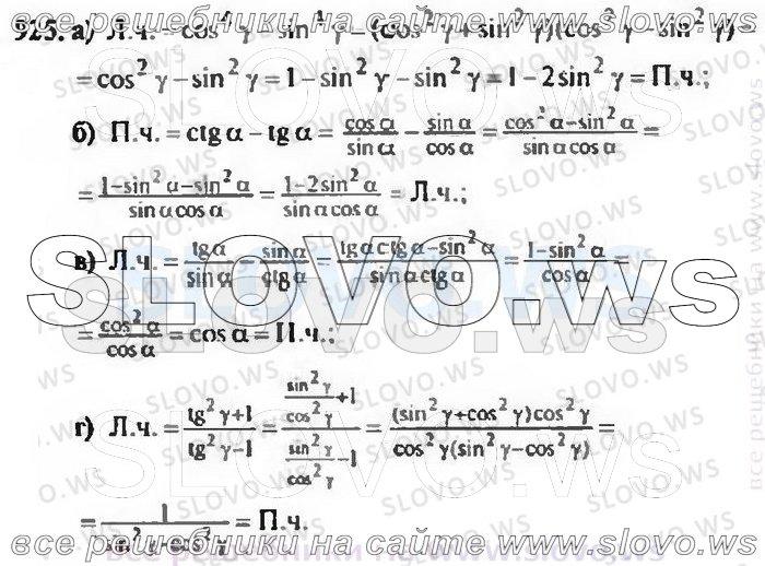 суворова миндюк макарычев и гдз по 9 алгебре класс