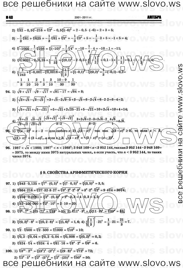 ГДЗ по алгебре за 8 класс, Муравин Г. К.