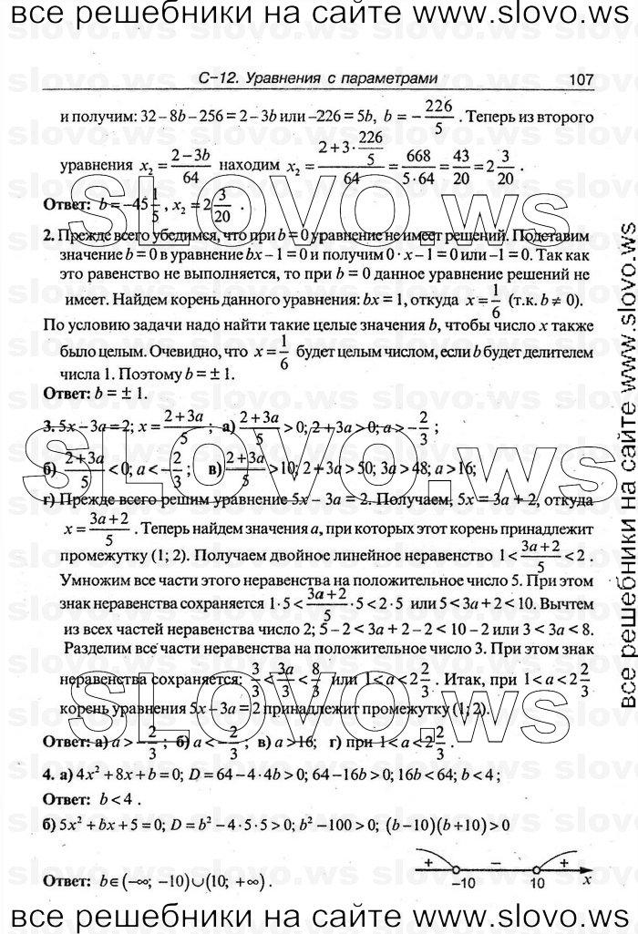 Класс просвещение 9 миндюк алгебре по решебник