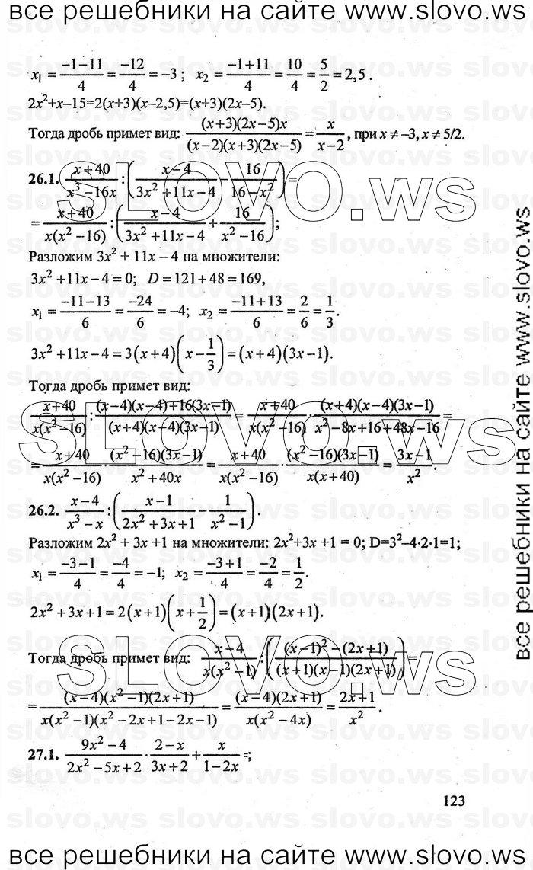 По сборнику гдз алгебра кузнецова