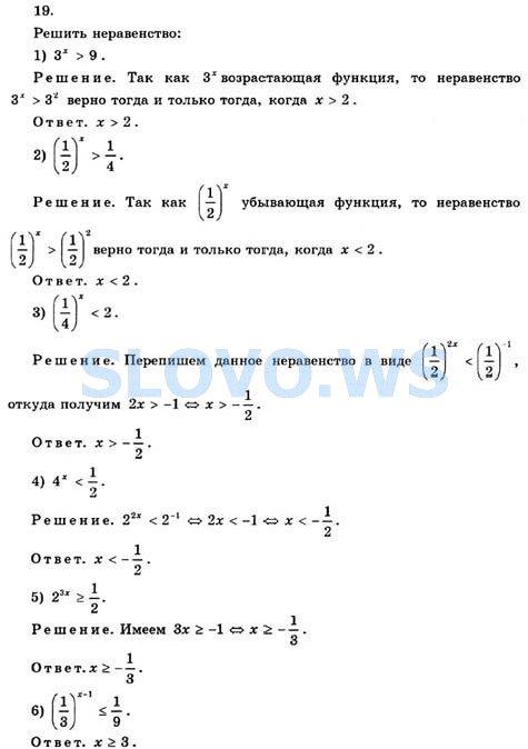 алгебра 7 класс мордкович задачник гдз 2013