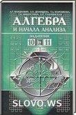 Решебник (ГДЗ) для Алгебра и