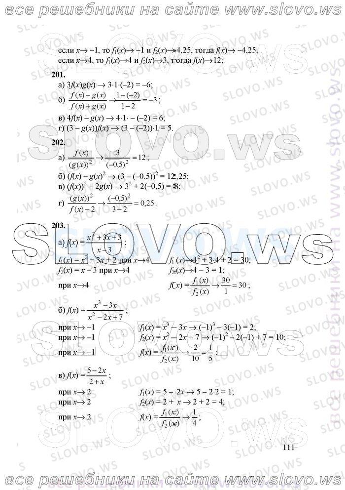 Решебник по алгебре 9 класс издательство мнемозина